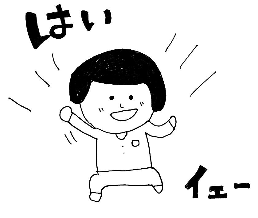 日本語「はい」→韓国語「イェー(예)」 - 語呂で覚える韓国語 こんぶパン